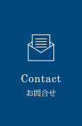 Contact|お問合せ